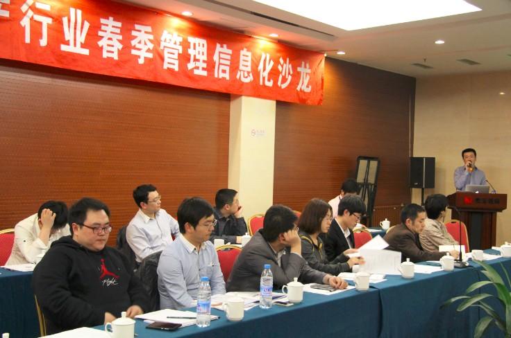 2014京城房地产行业春季管理信息化沙龙成功举行