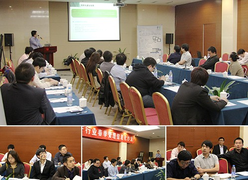 成功舉辦2014年度京城地產行業管理信息化沙龍