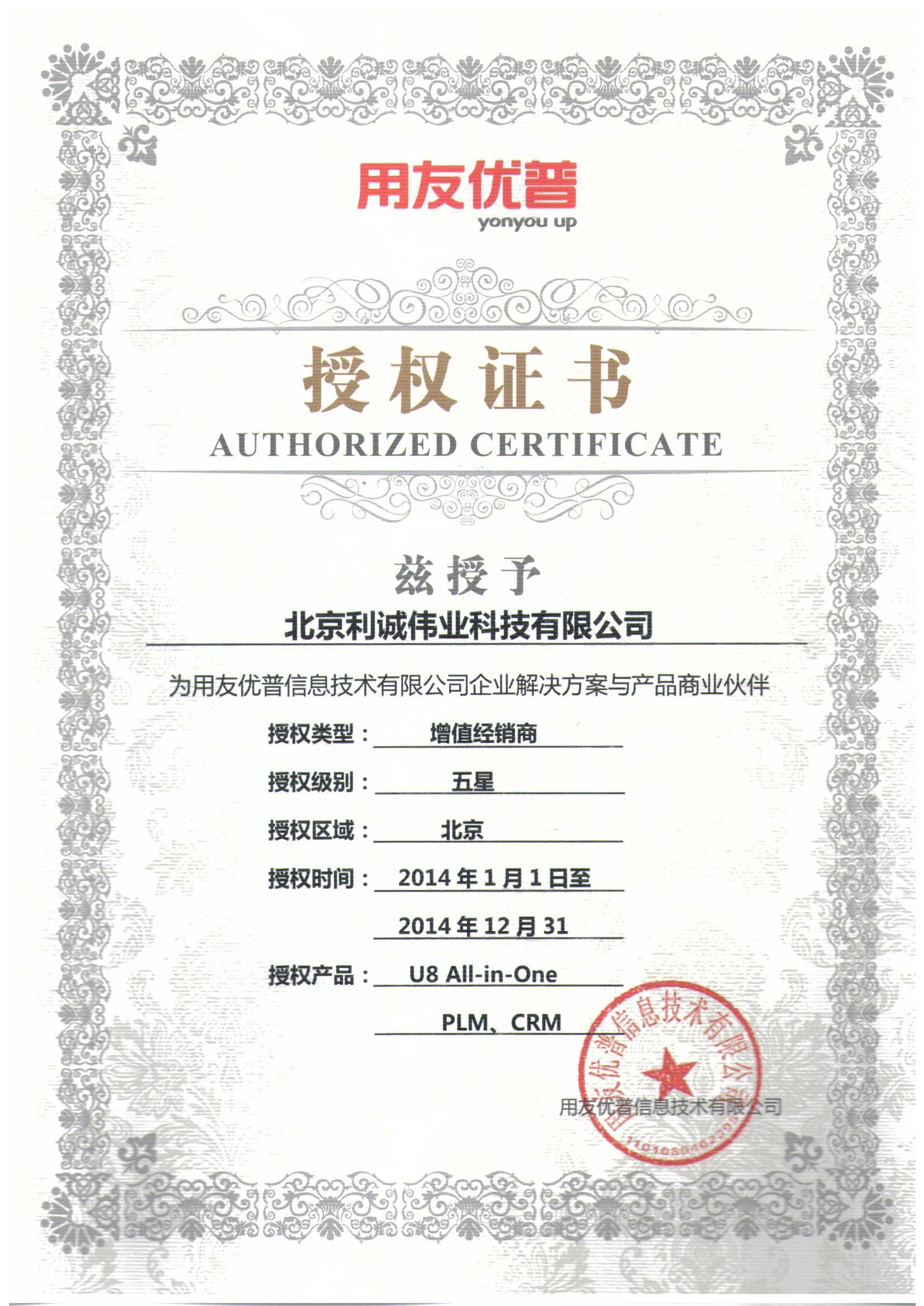 成为用友优普信息技术有限公司北京地区五星增值经销商