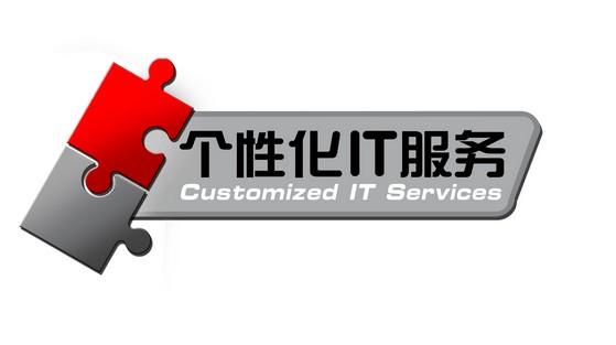 """""""用友技術服務中心""""掛牌成立,實現了全程服務體系"""
