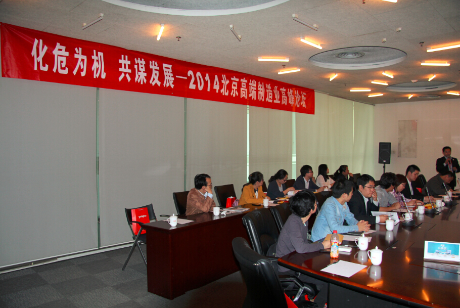2014北京高端制造業高峰論壇順利在京召開