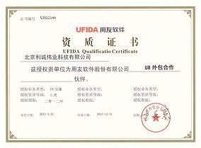 成為用友軟件股份有限公司北京地區外包服務伙伴