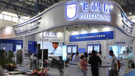 北京飛利信科技股份有限公司