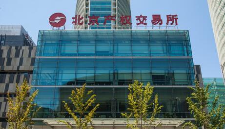 北京產權交易所