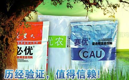北京北農大動物科技有限責任公司